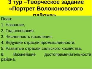 3 тур –Творческое задание «Портрет Волоконовского района» План: 1. Название,