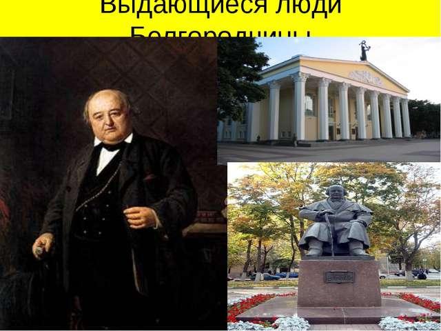 Выдающиеся люди Белгородчины