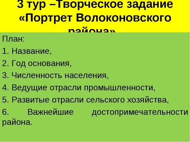 3 тур –Творческое задание «Портрет Волоконовского района» План: 1. Название,...