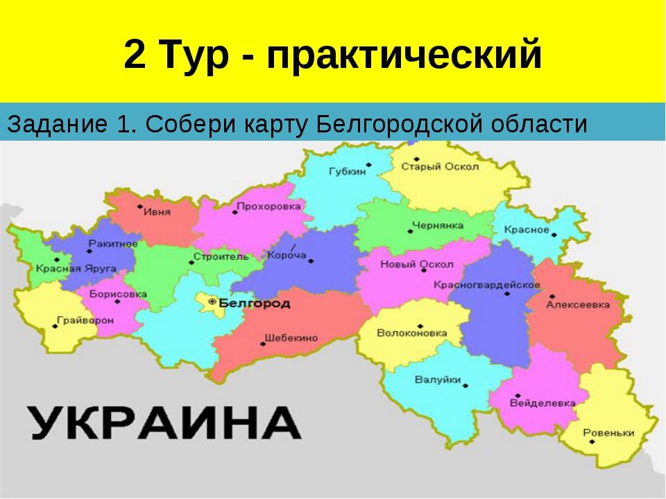 2 Тур - практический Задание 1. Собери карту Белгородской области