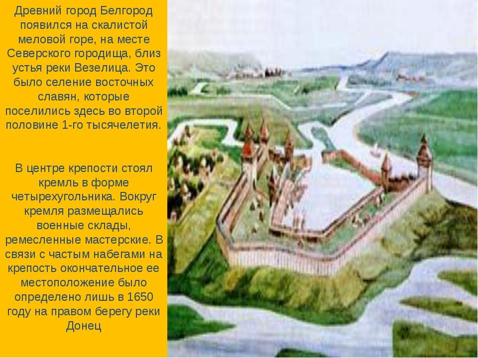 Древний город Белгород появилсяна скалистой меловой горе, на месте Северског...