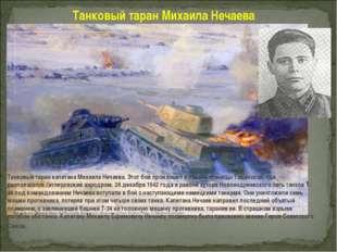 Танковый таран капитана Михаила Нечаева. Этот бой произошел в районе станицы