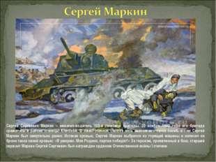Сергей Сергеевич Маркин – механик-водитель 102-й танковой бригады. 20 ноября