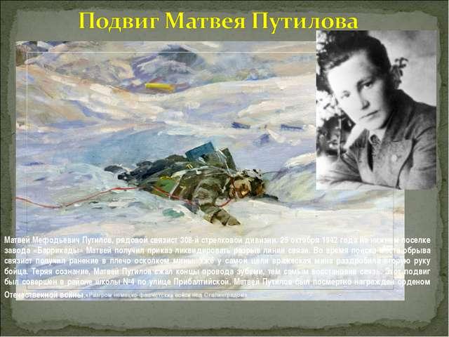 Матвей Мефодьевич Путилов, рядовой связист 308-й стрелковой дивизии. 25 октяб...