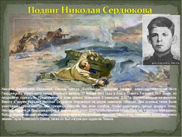 Николай Филиппович Сердюков, слесарь завода «Баррикады», младший сержант, ком...