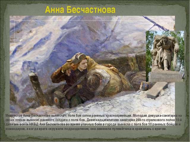 Медсестра Анна Бесчастнова вынесла с поля боя сотни раненых красноармейцев. М...