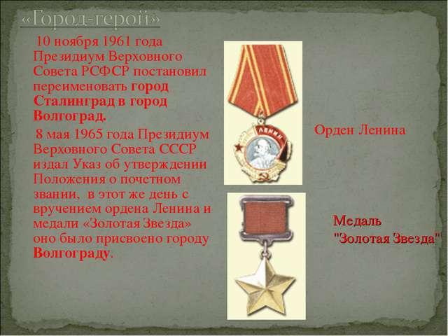 10 ноября 1961 года Президиум Верховного Совета РСФСР постановил переименова...