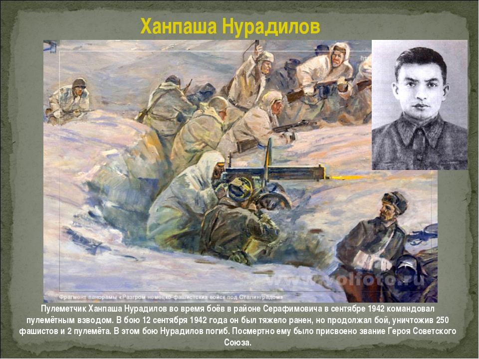 Пулеметчик Ханпаша Нурадилов во время боёв в районе Серафимовича в сентябре 1...