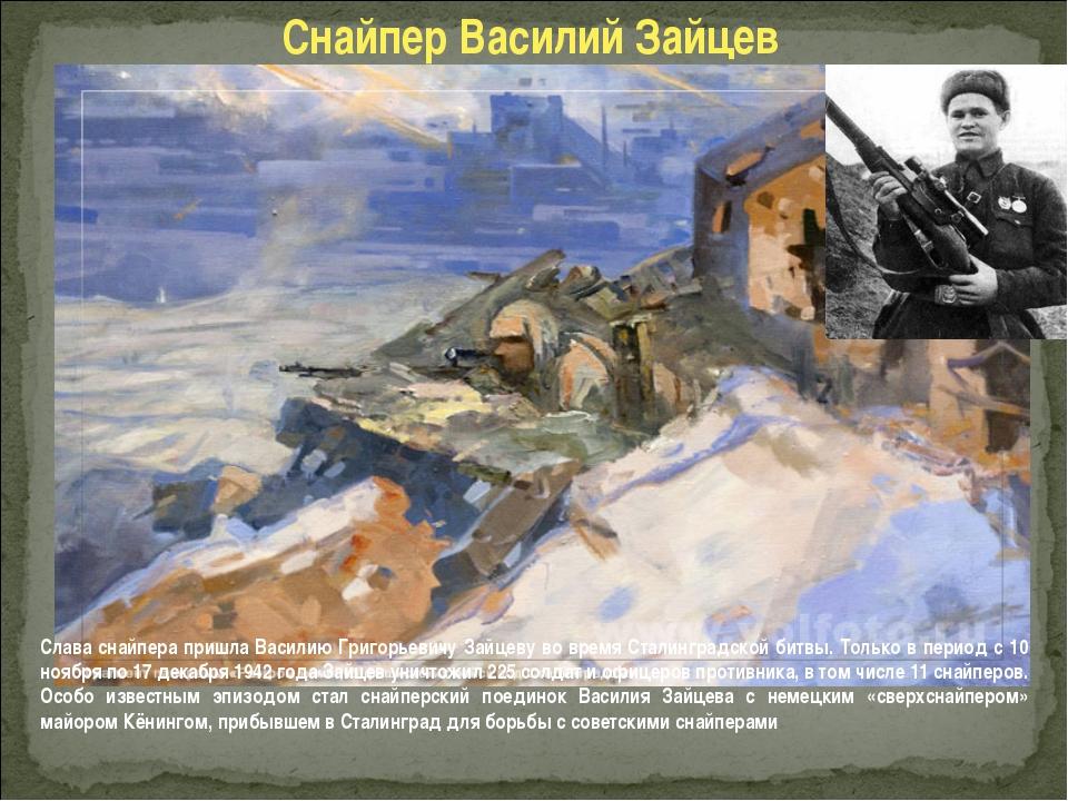 Слава снайпера пришла Василию Григорьевичу Зайцеву во время Сталинградской би...