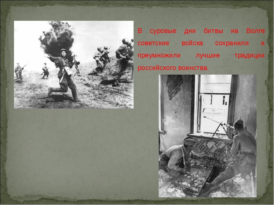 В суровые дни битвы на Волге советские войска сохранили и преумножили лучшие...