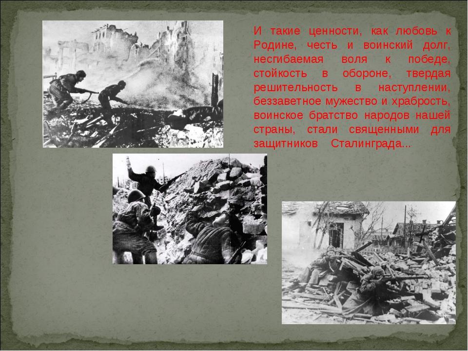 И такие ценности, как любовь к Родине, честь и воинский долг, несгибаемая вол...