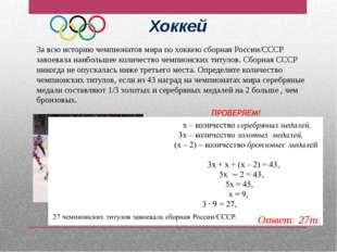 Хоккей За всю историю чемпионатов мира по хоккею сборная России/СССР завоевал