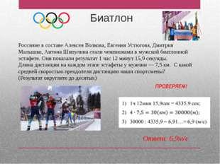 Биатлон Ответ: 6,9м/с Россияне в составе Алексея Волкова, Евгения Устюгова,