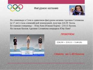 Фигурное катание На олимпиаде в Сочи в одиночном фигурном катании Аделина Со