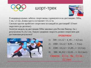 шорт-трек В индивидуальных забегах спортсмены соревнуются на дистанциях 500м