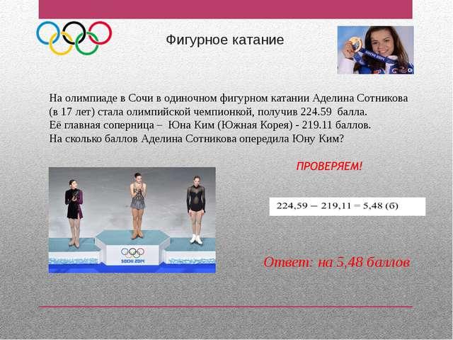 Фигурное катание На олимпиаде в Сочи в одиночном фигурном катании Аделина Со...
