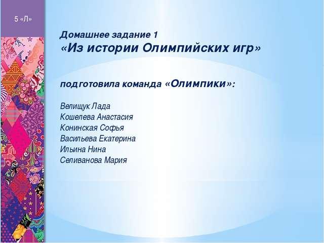 Домашнее задание 1 «Из истории Олимпийских игр» подготовила команда «Олимпики...