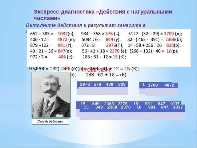 Экспресс-диагностика «Действия с натуральными числами» Выполните действия и р...
