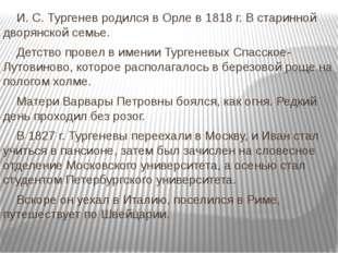 И. С. Тургенев родился в Орле в 1818 г. В старинной дворянской семье. Де