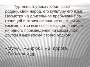 «Муму», «Бирюк», «В дороге», «Собака» и др. Тургенев глубоко любил свою род