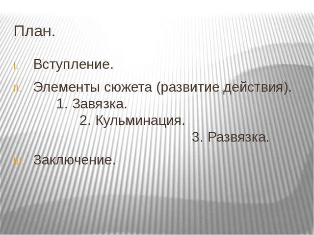 План. Вступление. Элементы сюжета (развитие действия). 1. Завязка. 2. Кульмин...