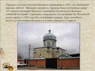 Украшает поселок восстановленная и освященная в 1991 году небольшая церковь с