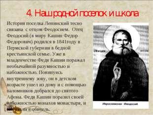 История поселка Ленинский тесно связана с отцом Феодосием. Отец Феодосий (в