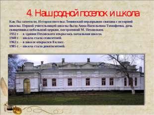 Как Вы заметили, История поселка Ленинский неразрывно связана с историей шко