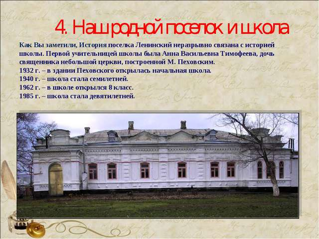 Как Вы заметили, История поселка Ленинский неразрывно связана с историей шко...