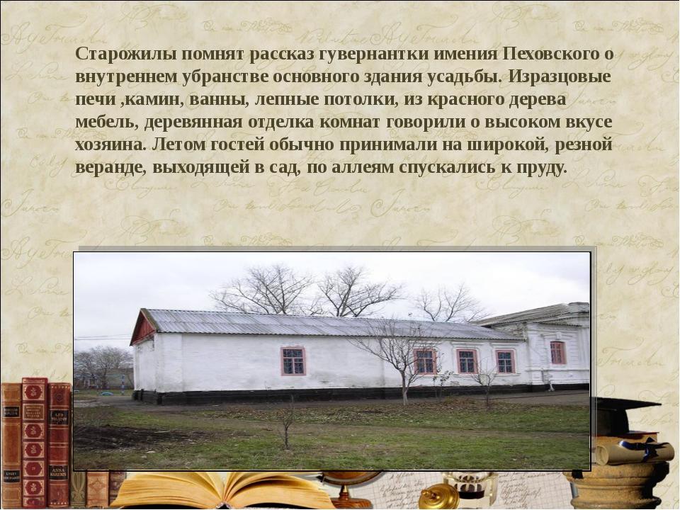 Старожилы помнят рассказ гувернантки имения Пеховского о внутреннем убранстве...