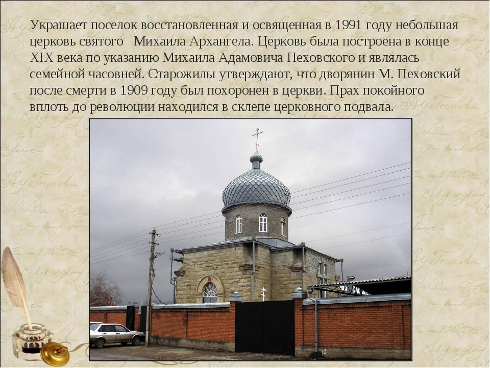 Украшает поселок восстановленная и освященная в 1991 году небольшая церковь с...