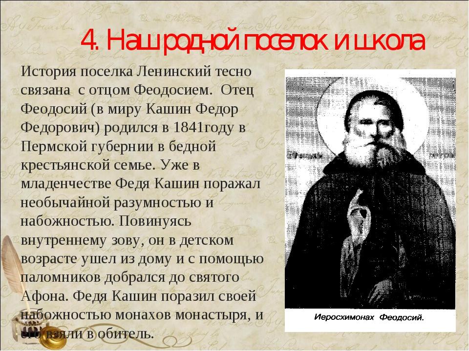 История поселка Ленинский тесно связана с отцом Феодосием. Отец Феодосий (в...