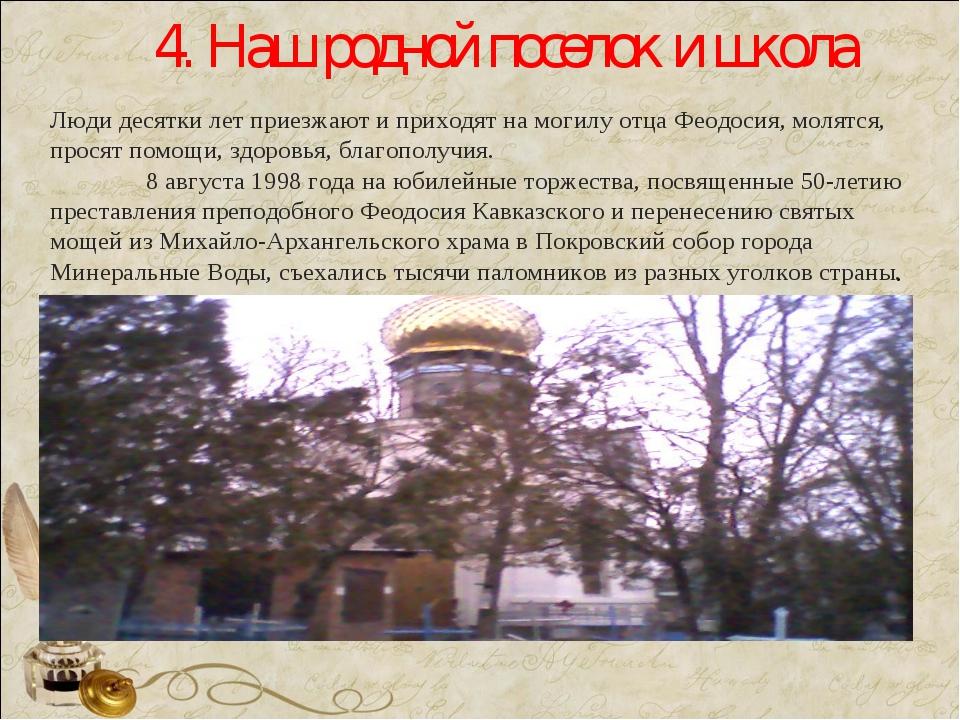 Люди десятки лет приезжают и приходят на могилу отца Феодосия, молятся, прос...