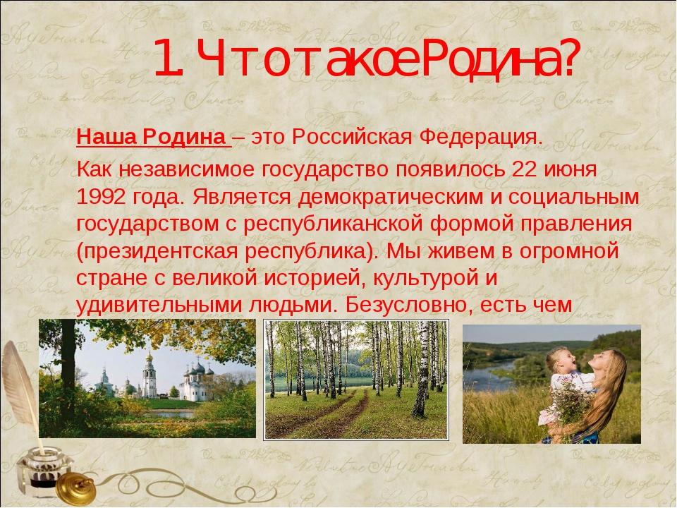 1. Что такое Родина? Наша Родина – это Российская Федерация. Как независимое...