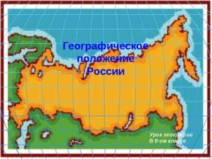 Географическое положение России Урок географии В 8-ом классе