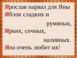 Ярослав нарвал для Яны Яблок сладких и румяных, Ярких, сочных, наливных. Яна