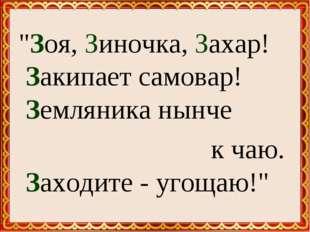 """""""Зоя, Зиночка, Захар! Закипает самовар! Земляника нынче к чаю. Заходите -"""