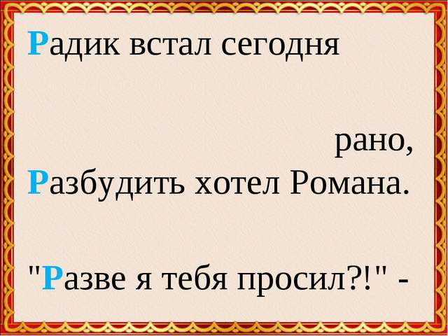"""Радик встал сегодня рано, Разбудить хотел Романа. """"Разве я тебя просил?!"""" - Р..."""