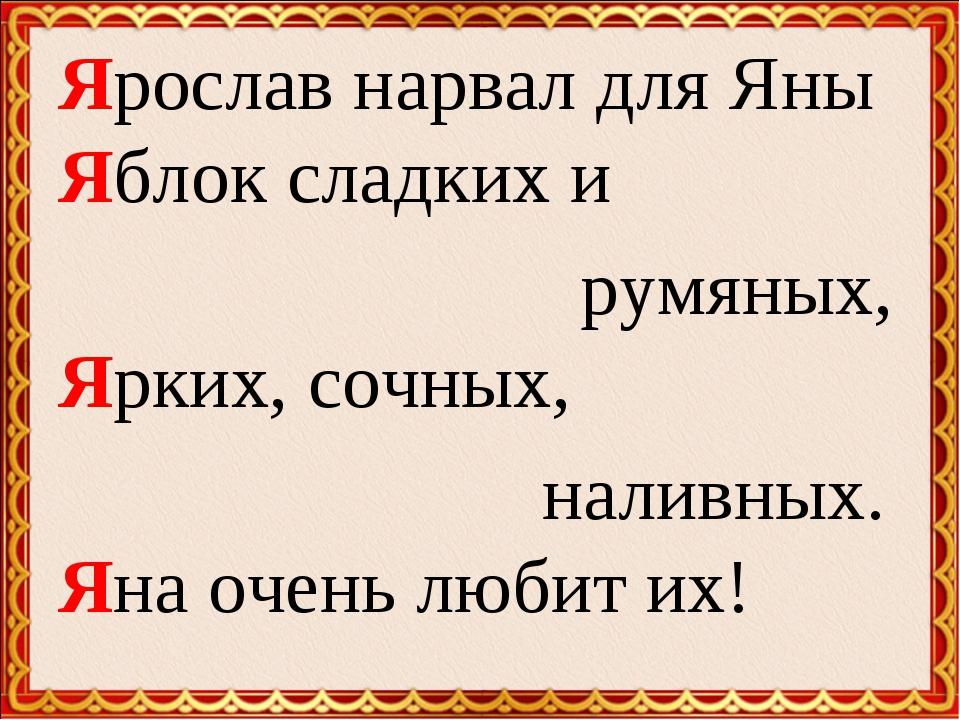 Ярослав нарвал для Яны Яблок сладких и румяных, Ярких, сочных, наливных. Яна...