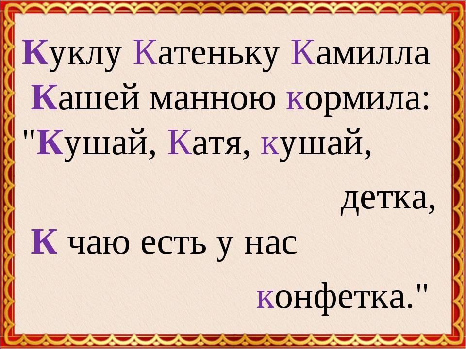 "Куклу Катеньку Камилла Кашей манною кормила: ""Кушай, Катя, кушай, детка, К..."