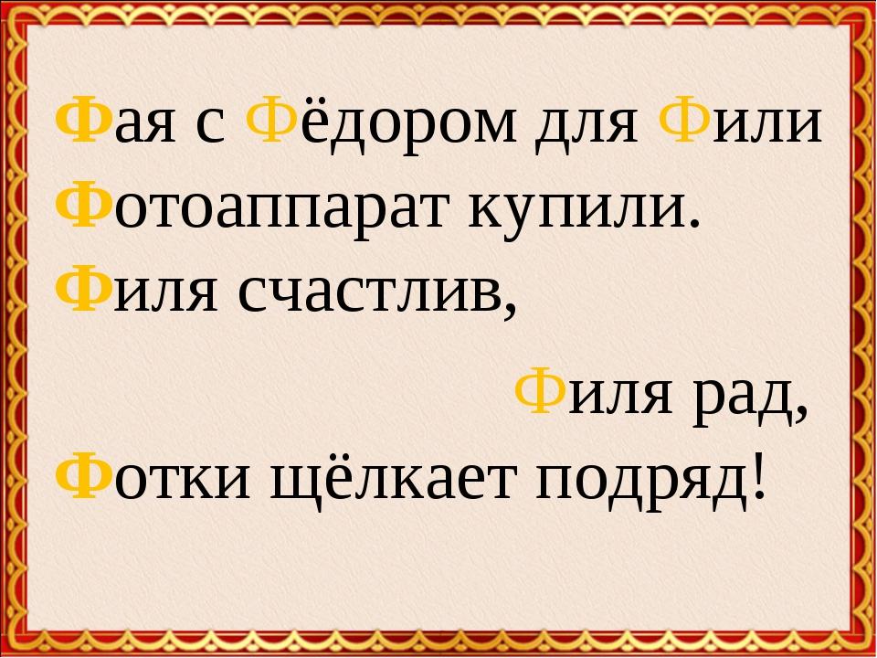Фая с Фёдором для Фили Фотоаппарат купили. Филя счастлив, Филя рад, Фотки щёл...
