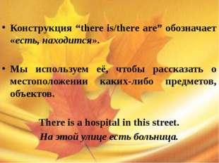 """Конструкция """"there is/there are"""" обозначает «есть, находится». Мы используем"""