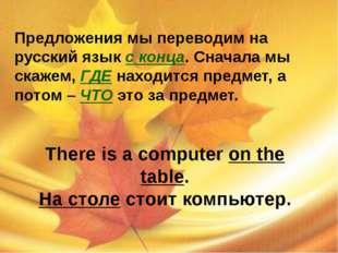 Предложения мы переводим на русский язык с конца. Сначала мы скажем, ГДЕ нах