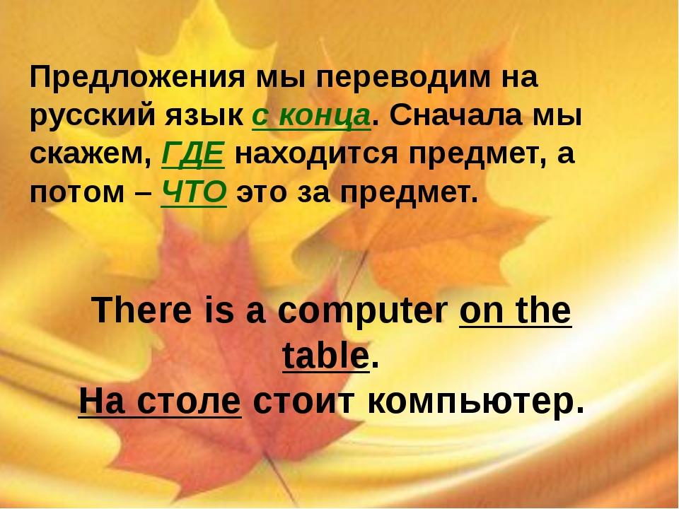 Предложения мы переводим на русский язык с конца. Сначала мы скажем, ГДЕ нах...