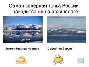 Самая северная точка России находится не на архипелаге Земля Франца Иосифа Се