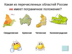 Какая из перечисленных областей России не имеет пограничное положение? Свердл