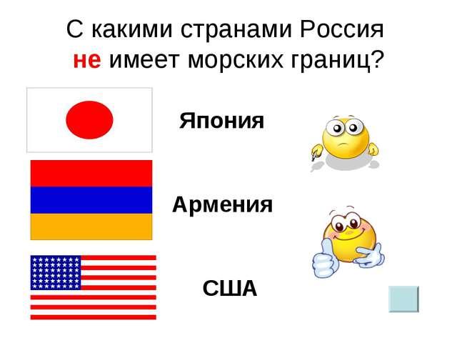 С какими странами Россия не имеет морских границ? Армения