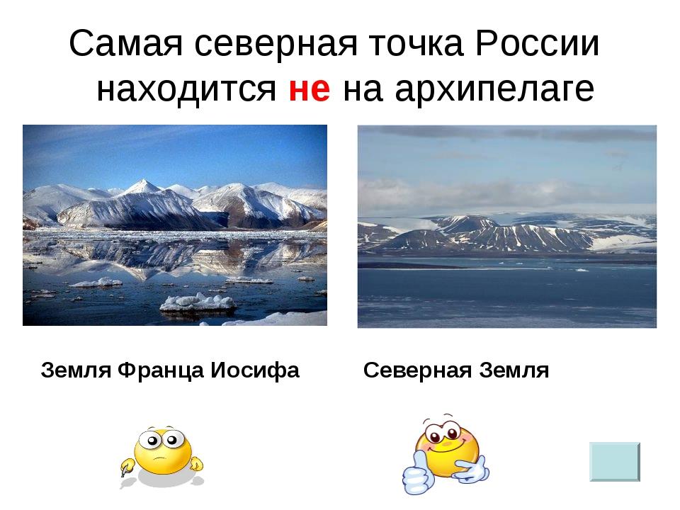 Самая северная точка России находится не на архипелаге Земля Франца Иосифа Се...