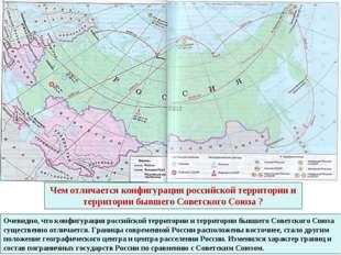 Очевидно, что конфигурация российской территории и территории бывшего Советск