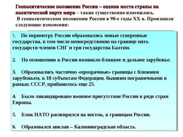 1. По периметру России образовались новые суверенные государства, в том числе...
